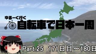 ゆるーく行く自転車で日本一周 part25[171日目~180日目]