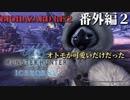 【MHW:IB】ネコとハンターとスラッシュアックス 番外編2