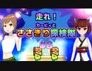 【ボイチェビ実況】走れ!カービィとささきり探検隊 #8 (最終回)【星のカービィ 参上!ドロッチェ団】
