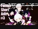 【私のセイ】Twitter Short edit #3【刀剣乱舞MMD】