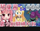 【SFCドラクエV】琴葉茜が慕ぶ最少戦闘勝利数+α 第4話 妖精