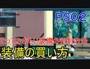 【PSO2】アニメで入ってきた初心者に送る攻略動画【中編】