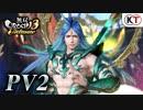 PV2『無双OROCHI3 Ultimate』