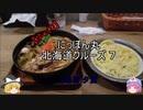 【ゆっくり】 にっぽん丸 北海道クルーズ7 2日目の夕食