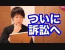 竹田恒泰氏、妨害により講演会中止に…そして常軌を逸したTwitter民と法廷闘争へ