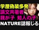 韓国での学歴偽装多発 研究論文に自分の子供を共著者にする事案複数 NATUREが世界の学会に報じる