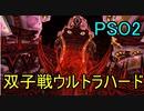 【PSO2】ダークファルス双子(ダブル):UH攻略動画