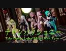 1676【MMD】チャンバラジョニー【Tda Haku Luka Miku Rin Teto】