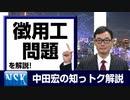 """【知っトク解説】今回は""""徴用工問題"""""""