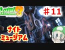 【ルイージマンション3】人生初ホラー捧げました♡ #11
