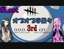 【DbD】オブオブな日々 O.O.O. 3rd GIY ~Last~【VOICEROID実況プレイ】