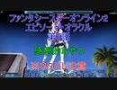 【PSO2】ファンタシースターオンライン2 エピソード・オラクル第6話感想的なやつ