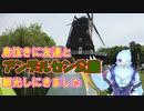 【旅行】自由気ままにリアル世界へ旅行~アンデルセン公園編~