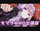 【MMD杯ZERO2EX】オマケMMD / 出張版【一般Ver】