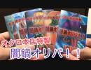 【遊戯王】冬といえばこれ!?闇鍋オリパとかいう明らかにヤバそうなオリパを開封してみた!