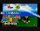 【実況】前にしか進めないスーパーマリオ64