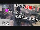 #2【装備無し】遂に決着!?裸ハンターに未来はあるのか!!