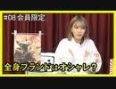 #08 会員限定 ひなめろらんど in ニコニコ