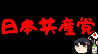 気に入らない人間の公演中止は喜ぶ共産党