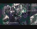 天ノ弱 - 164 feat.GUMI ~Bass Cover~
