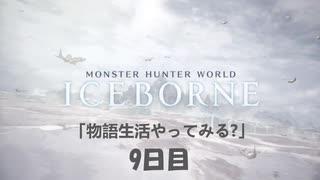 "【PS4】"" MHW:IB "" 物語生活やってみる? 9日目"