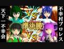 【支援動画】不幸村プロレス 第11試合二日目【ファイプロ】