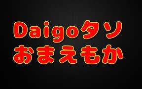 【えらてん必見】Daigoが弱ったYoutuberに追い打ちをかけてきました