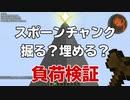#1【マインクラフト】負荷検証シリーズ スポーンチャンクは掘るべき? CBW アンディマイクラ (Minecraft JE 1.14.4)