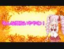 【VOICEROID劇場】ショート劇場#19「増える生贄」