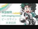 【ささやき声で】ピースサイン 子守歌風に歌ってみた【ASMR】