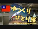 【ゆっくり】ひとり旅台湾『台北・高雄_R0108』Vol.14