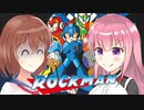 【ロックマン5】ごり押せ! チャージキック!! その4【ゆっくり実況】