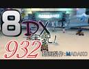 初日から始める!日刊マリオカート8DX実況プレイ932日目