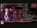 第20位:ビフレストの魔物娼館Plus RTA EXPERT 周回ボーナスなし ミリアルート [49:21] Part3/4