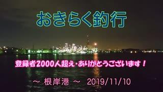 【根岸港】 おきらく釣行 【20191110】