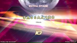【beatmania IIDX 27 HEROIC VERSE】華麗