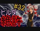 【強くてニューゲーム】聖戦の系譜 part32