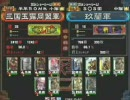 三国志大戦2 龍虎の咆哮 二回戦 第五試合 三国玉露同盟 vs 玖蘭
