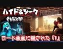 【フォートナイト】チャプター2シーズン1ハイド&シークチャ...