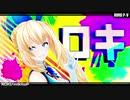 【MMD】ロキ/ミライアカリ【PV】