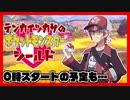 【ポケモン剣盾】ログイン戦争の敗北者【天開司】