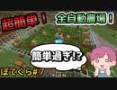 【Minecraft実況】ぽてクラ#7「超簡単!全自動農場!!」
