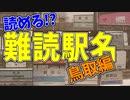 【鉄道豆知識】「国英」「博労町」読める?難読駅名 鳥取編 #19