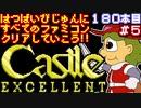 【キャッスルエクセレント】発売日順に全てのファミコンクリ...