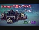 【二人実況】Besiegeで遊んでみた!【Besiege】Part2