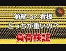 #2【マインクラフト】負荷検証シリーズ 額縁と看板は違うの? CBW アンディマイクラ (Minecraft JE 1.14.4)