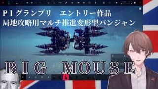 【P1グランプリ】初エントリー作品「BIG MOUSE」【加賀美ハヤト/にじさんじ】
