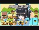 【MineCraft】なにもわからなくなった復帰勢のマイクラ part10【VOICEROID実況】