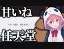 笹木咲がタネボーの名前を「う〇ち」にするため試行錯誤するシーン【ポケモンシールド】