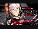 【CODE VEIN】ゆっくり死地に赴くコードヴェイン Part.27【ゆっくり実況・初見プレイ】